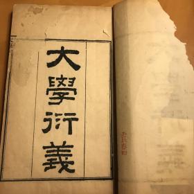 清刊本 大学衍义 官堆纸厚册装 刷新清晰2192