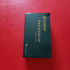 北京协和医院内科住院医师手册