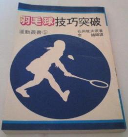 羽毛球技巧突破