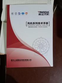 英达风机 风机系列技术手册
