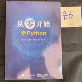从零开始学Pyrhon