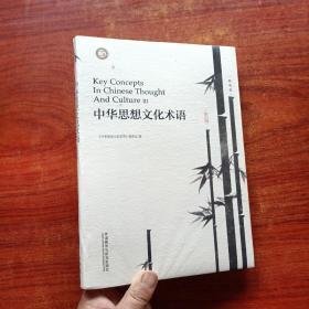 中华思想文化术语(第三辑)(精装)未拆塑封