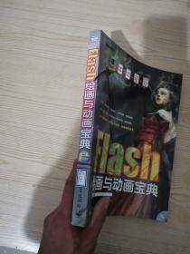 Flash绘画与动画宝典【光盘】