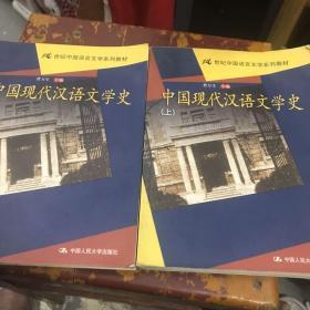 中国现代汉语文学史(上下册)