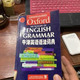 牛津英语语法词典