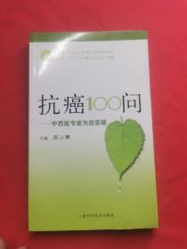 抗癌100问:中西医专家为您答疑