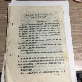 """""""四人帮""""在天津的亲信王曼恬19页"""