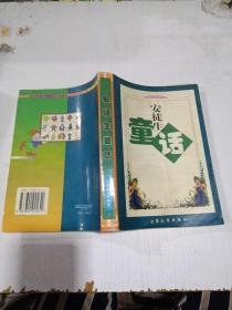 安徒生童话 大众文艺出版社 货号2-7