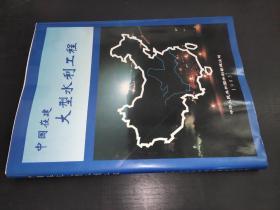 中国在建大型水利工程