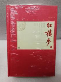 红楼梦(上中下)( 中国古典小说藏本/插图本)毛边本