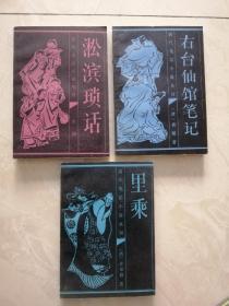 清代笔记小说丛刊:右台仙馆笔记,淞滨琐话,里乘。3本合售