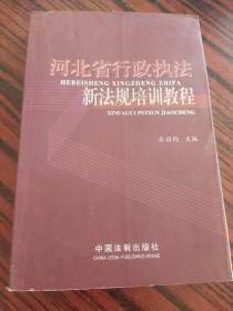 河北省行政执法新法规培训教程