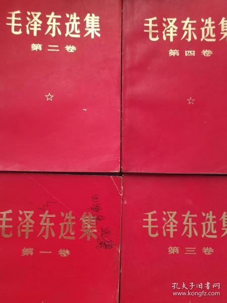 毛泽东选集1—4卷红皮