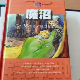 魔沼——轻经典(2003一版一印)