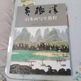 黄格胜山水画写生教程(不是复印影印盗印,是原版正版),,