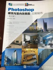 正版二手。Photoshop建筑与室内效果图后期制作(第2版)