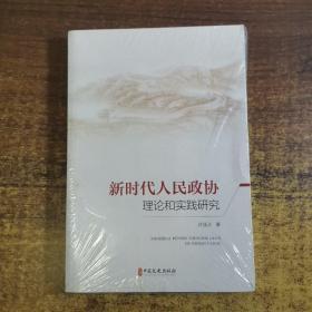 新时代人民政协理论和实践研究