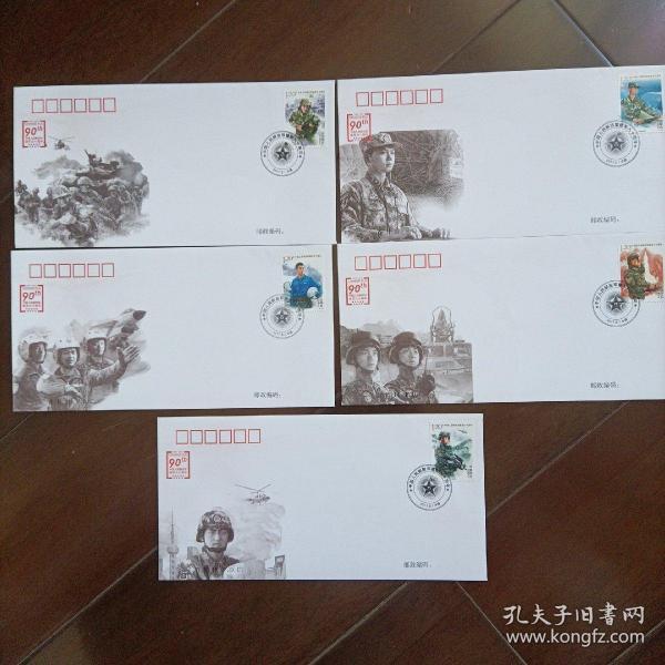 2017中国人民解放军建军九十周年首日封5枚