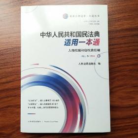 《中华人共和国民法典适用一本通(人格权编和侵权责任编)》