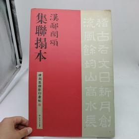 碑刻集联影印丛帖:汉郙阁颂集联拓本