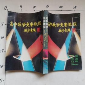 高中数学竞赛教程