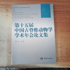 第十五届中国古脊椎动物学学术会议论文集