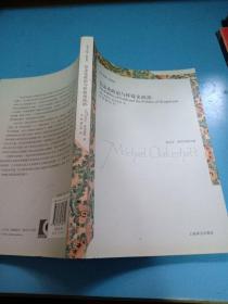 信念论政治与怀疑论政治(2009年一版一印仅印5千册)