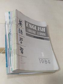 英语学习 1984年1—12期