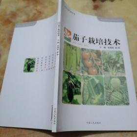 茄子栽培技术