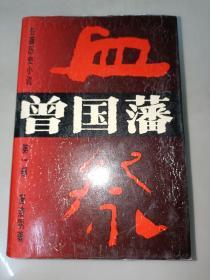 曾国藩  长篇历史小说 野焚 血祭 黑雨 全三部 正版  精装实图拍摄