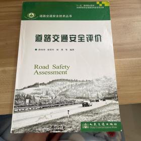 道路交通安全评价技术