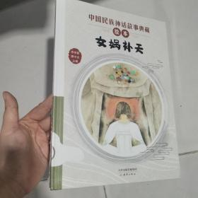 女娲补天/中国民族神话故事典藏绘本