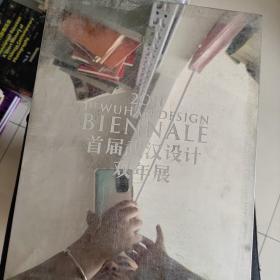 首届武汉设计双年展