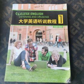 大学英语听说教程1