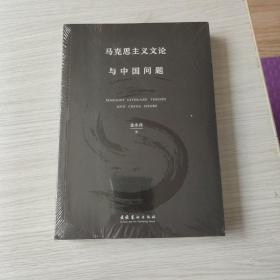 马克思主义文论与中国问题