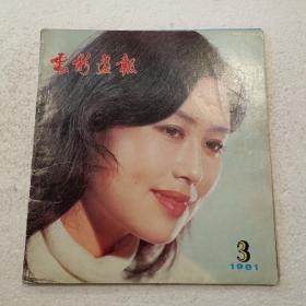 电影画报1981.3(12开)平装本