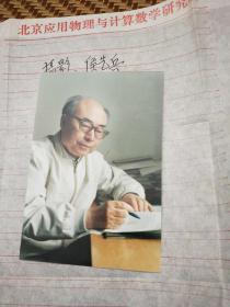 著名核物理学家于敏签名(中国氢弹之父)原照片一张(摄影家侯艺兵)尺寸12.7ⅹ9cm