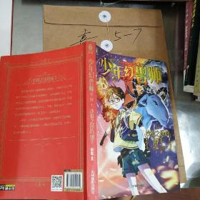 少年幻兽师系列--沙根之国的雨羊