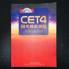 CET4网考模拟训练:从观战到胜战