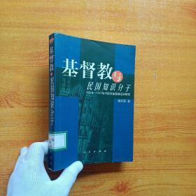 基督教与民国知识分子:1922-1927年中国非基督教运动【馆藏】