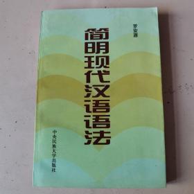 简明现代汉语语法