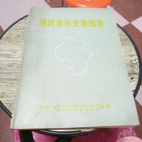 潍坊市历史地图集