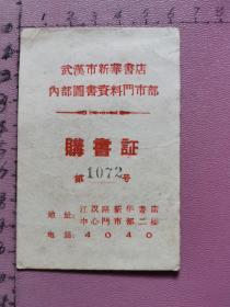 老购书证:武汉市新华书店内部图书资料门市部购买证(5'60年代、稀见)