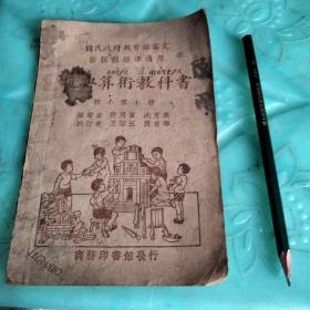 复兴算术教科书初小第七册