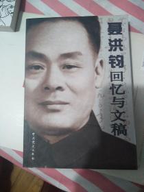 聂洪钧回忆与文稿