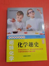 现货:中国盲文出版社 趣味化学化学趣史