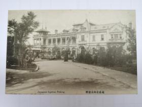 清末北京日本公使馆老明信片