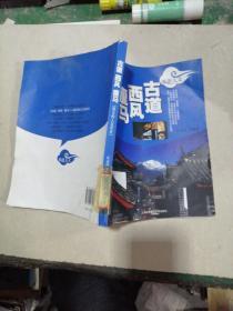 古道西风瘦马:丽江的人文历史
