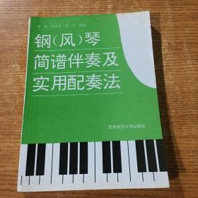 钢(风)琴简谱伴奏及实用配奏法