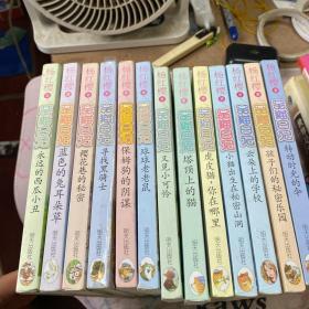 笑猫日记13本